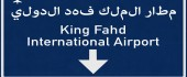 Partnership allows Saudi Arabia to handle more air shipments of export cargo and import cargo in international trade.
