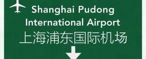 Shanghai Air Cargo Handler Had Record 2015